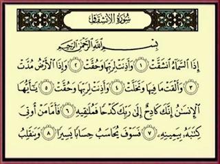 سورة الانشقاق منصة تجربة Calligraphy Arabic Calligraphy Islam