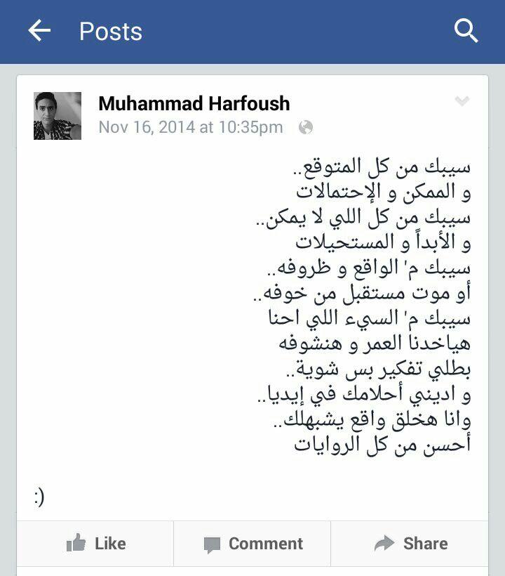 #محمد حرفوش