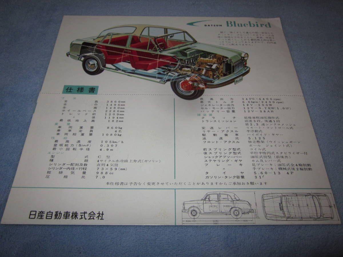 旧車カタログ 日産 Nissan Datsun ブルーバード 1960年 F001 18 画像2 車 カタログ ブルーバード 旧車