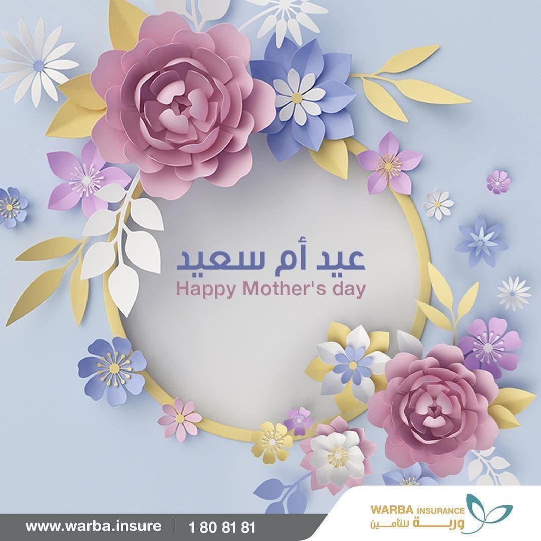 إذا كنت عاجزا عن إيجاد أفكار جيدة لهذا اليوم فيوجد لديك أفضل مصدر لوضع الخطط في متناول يدك والدتك أسألها ما تود القيا Mom Day Happy Mothers Day Happy Mothers