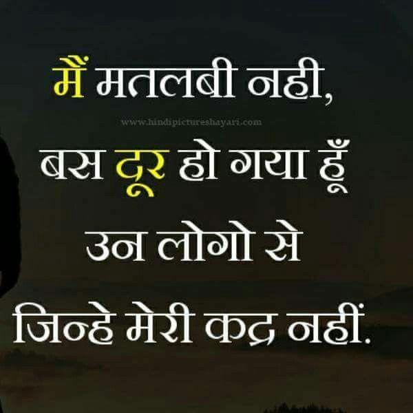 Pin By Babli On Hindi Quotes Hindi Quotes Selfish Quotes