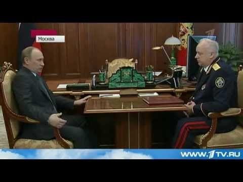 Путин провёл рабочую встречу с председателем СК