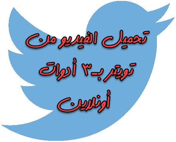 3 مواقع لتحميل فيديو تويتر بسهولة لحن الحياه Arabic Calligraphy Calligraphy