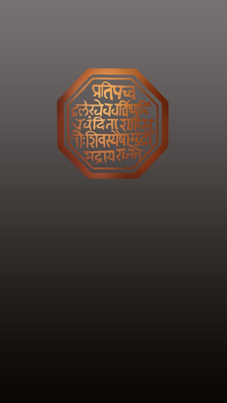 Pin By Tushar Tatkare On Rajmudra Pinterest Wallpaper Shivaji