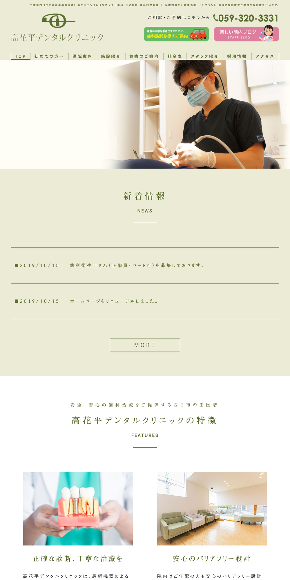 病院 クリニック おしゃれまとめの人気アイデア Pinterest Taro Sanko 歯科衛生士 歯科医院 口腔外科