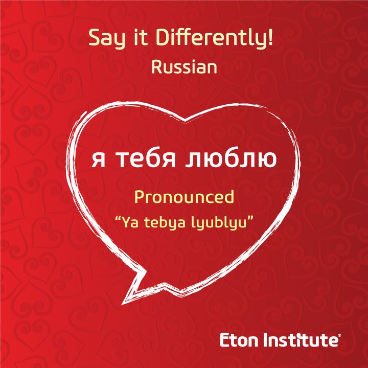 Learn To Say I Love You In Russian This Valentine S Day Ukrainian Quote Love Yourself Tattoo Say I Love You
