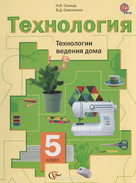 Электронный учебник по технологии для девочек 5 класс