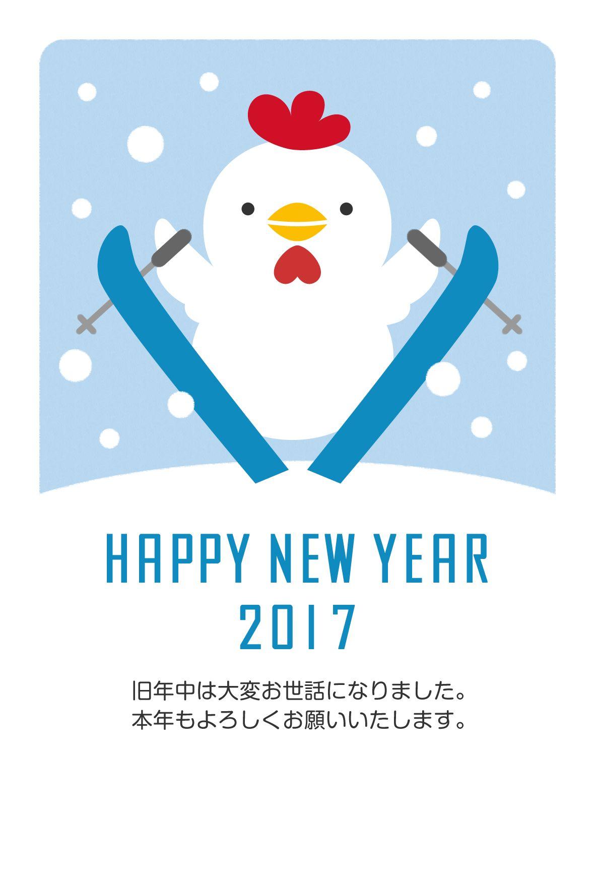 年賀状2017無料テンプレート]スキーでジャンプする可愛い鶏 | 中国