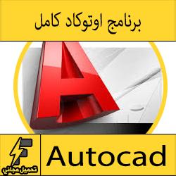 تحميل برنامج اوتوكاد 2006 برابط واحد مجانا