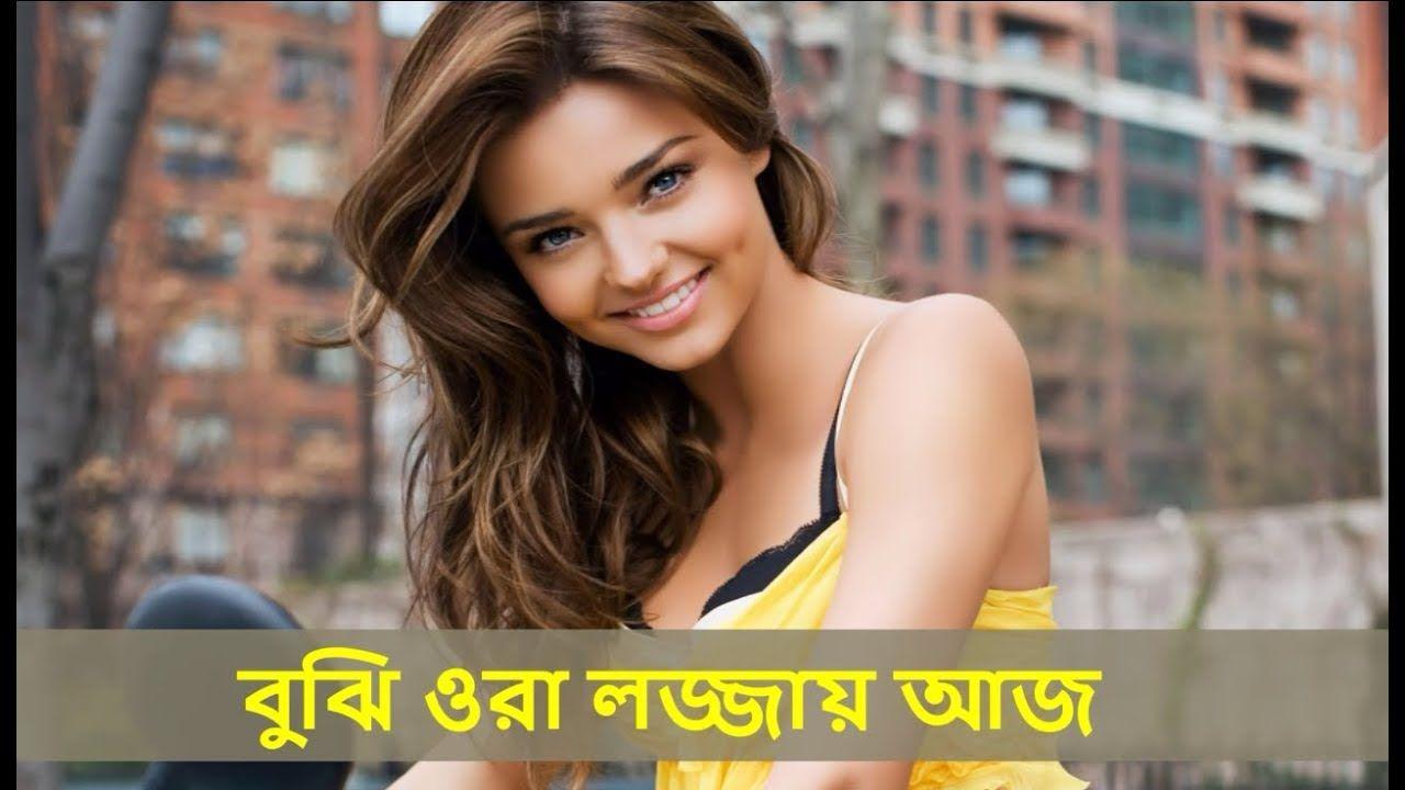 Bangla Romantic Song By Mila ভ ল ব স র গ ন