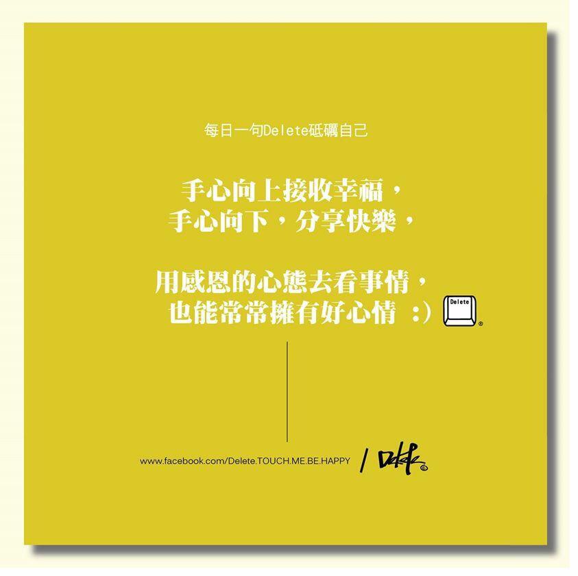 早安! :)  手心向上接收幸福,手心向下,分享快樂, 用感恩的心態去看事情, 也能常常擁有好心情:)  Follow me on IG :delete_clothing