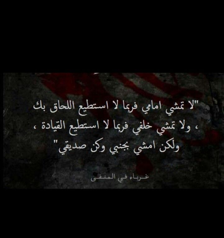 كن صديقي Quotes Arabic Quotes Words
