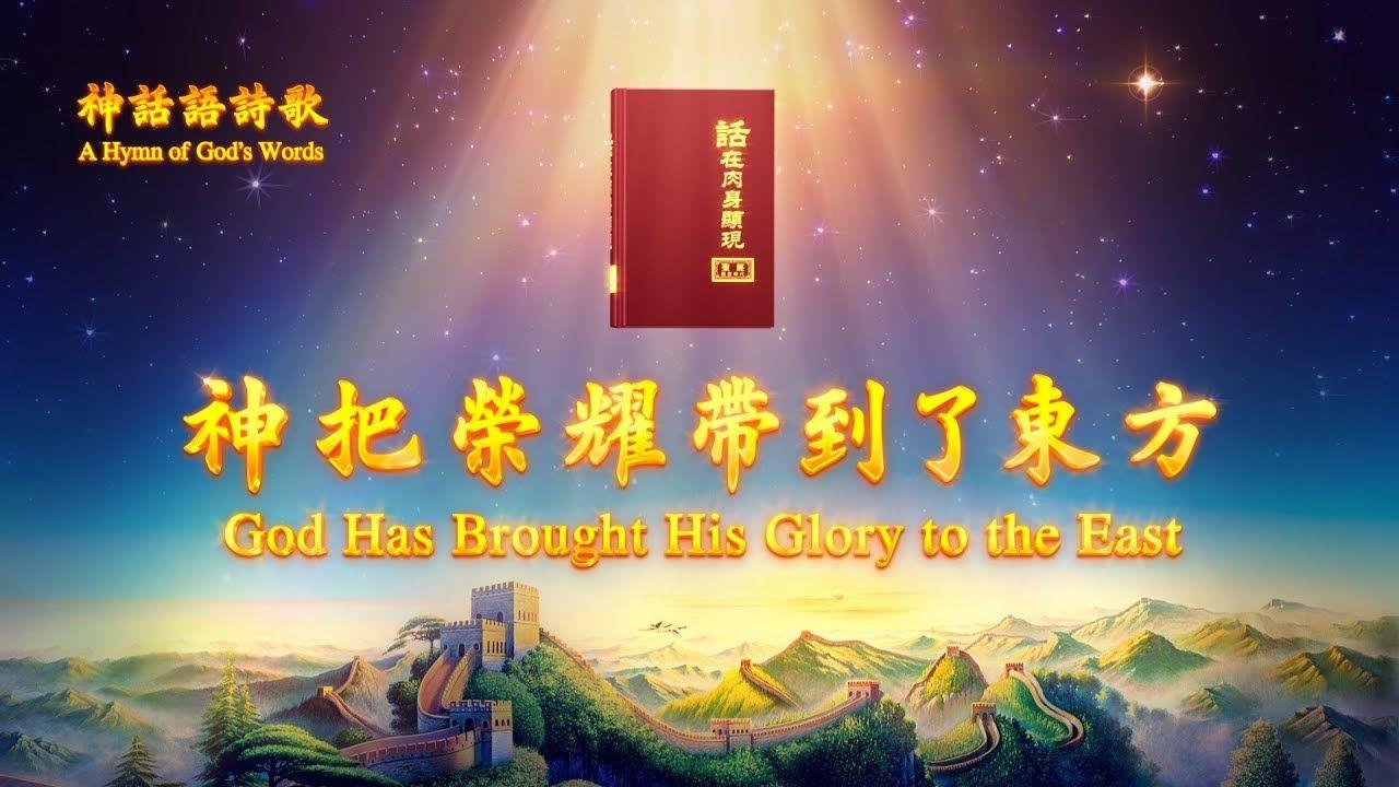 讚美詩歌 神把榮耀帶到了東方 國度君王已凱旋歸來 hymn god movie posters
