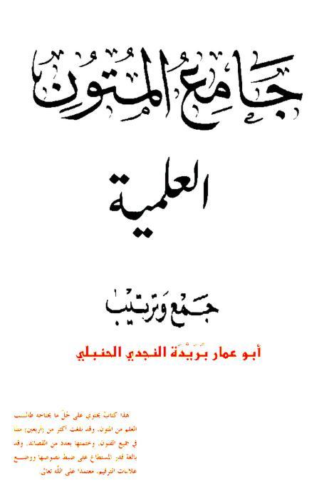 جامع المتون العلمية أبو عمار بريدة النجدي الحنبلي Free Download Borrow And Streaming Internet Archive Learning Arabic Free Books Texts