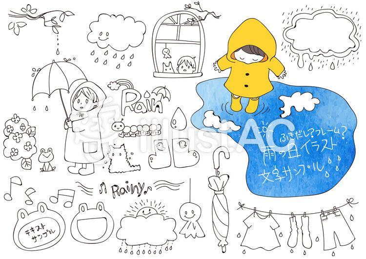 無料素材手描き 雨 の日 イラスト セット かわいい おしゃれ