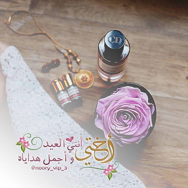 ღ أختي أنتي العيد و أجمل هداياه العيد عيد عيد الفطر كل عام وأنتم بخ Eid Greetings Happy Eid Eid Cards
