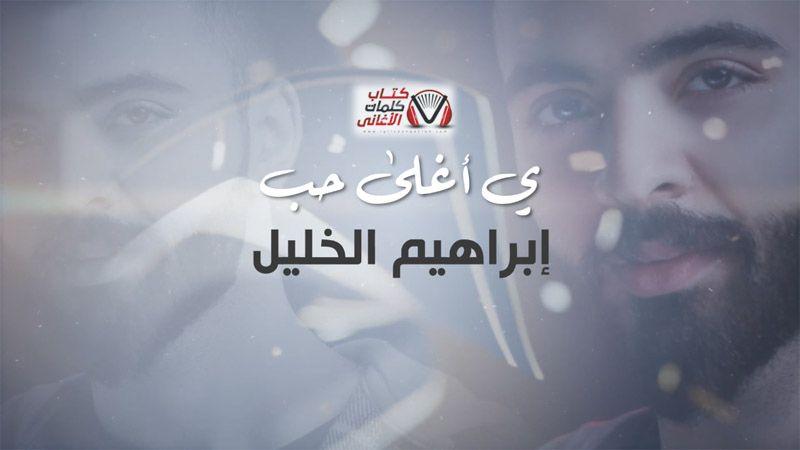 كلمات اغنية يا اغلى حب ابراهيم الخليل Lockscreen Movies Movie Posters