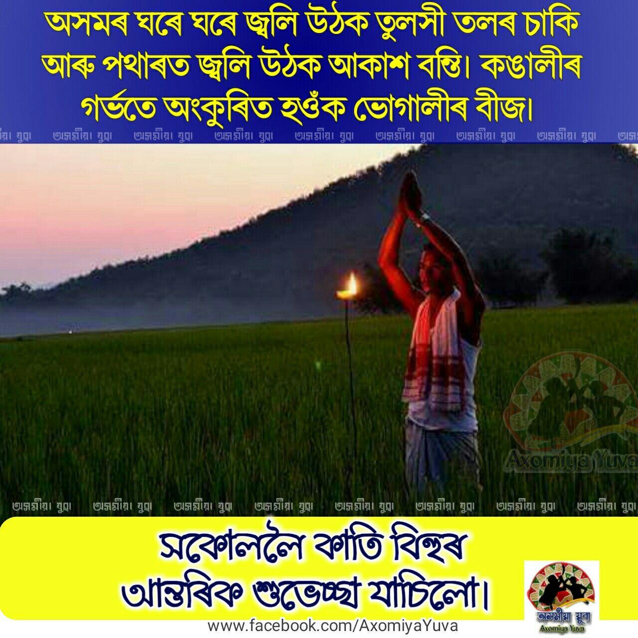 Kati Bihu Assamese Festivals Axomiya Yuva