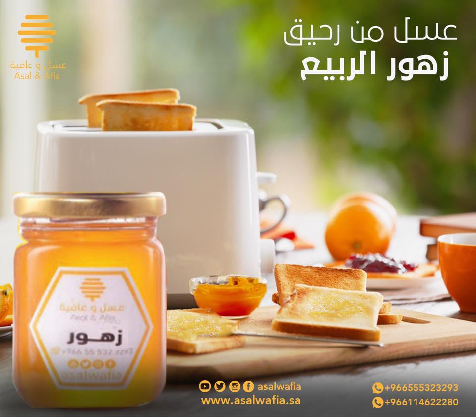 عسل الزهور Honey Food Condiments