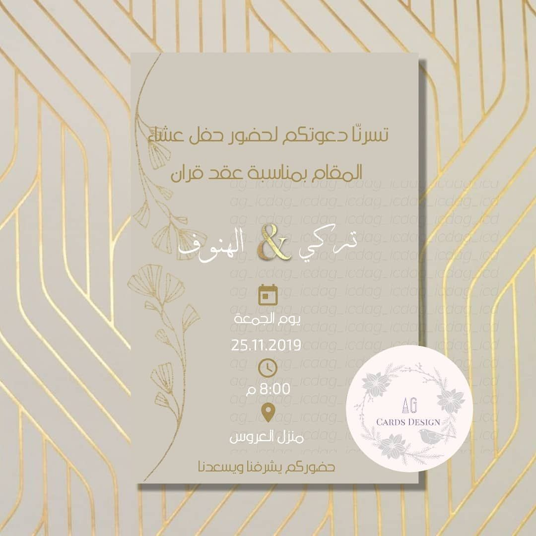 Pin On بطاقات دعوة إلكترونية
