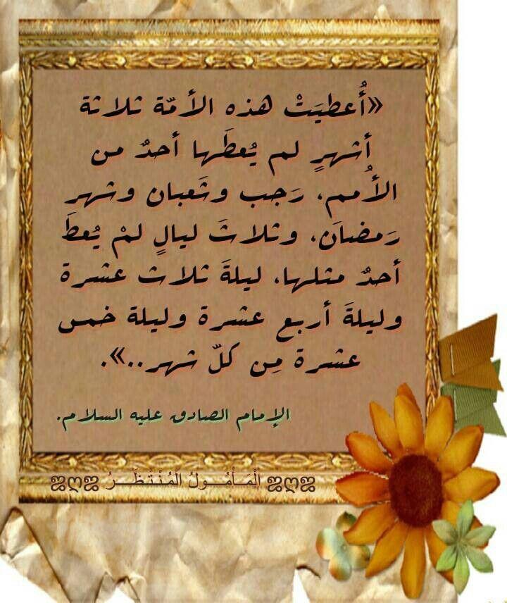 من أقوال الإمام الصادق عليه السلام Frame Decor
