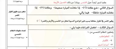 نماذج اسئلة اختبار الفترة الرابعه علوم سادس ابتدائى الفصل ثاني Chart Line Chart Boarding Pass