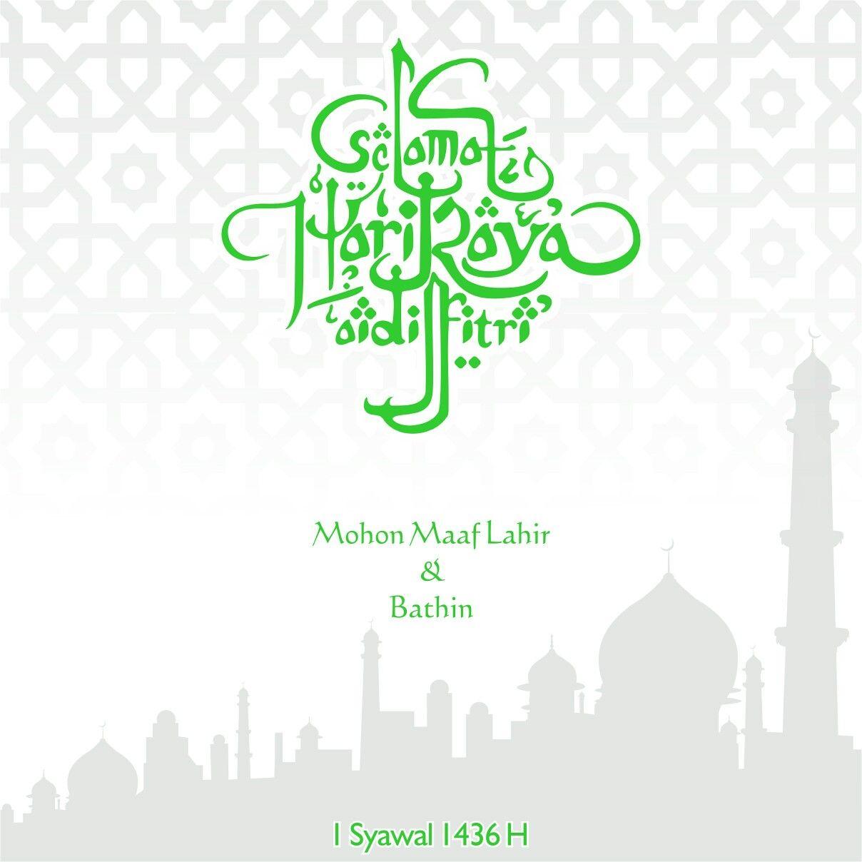 Happy Ied Mubarak Poster Happy Ied Al Fitr Poster Selamat Hari