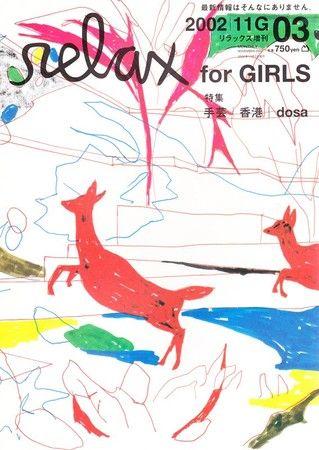 relax for GIRLS G03