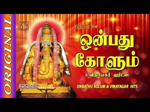 onbathu kolum vinayagar songs juke box full songs youtube