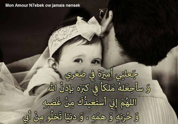 Pin By Jhhdthsyhd Hdghdhthjdtj On ابي Mom And Dad Words Quotes Words