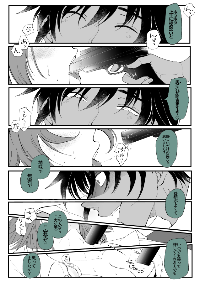 名 探偵 コナン 夢 小説 裏