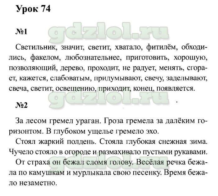 Скачать бесплатно гдз по русскому языку 2 класс по виноградовой без регистрации