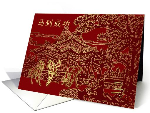 Chinese New Year, Year Of The Horse card (1190680)