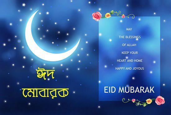 Eid Mubarak Cards 2017 Free Pictures In Bangla Download Eid