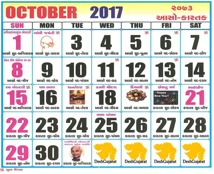 Gujarati Calendar 2017 Vikram Samvat Year 2073