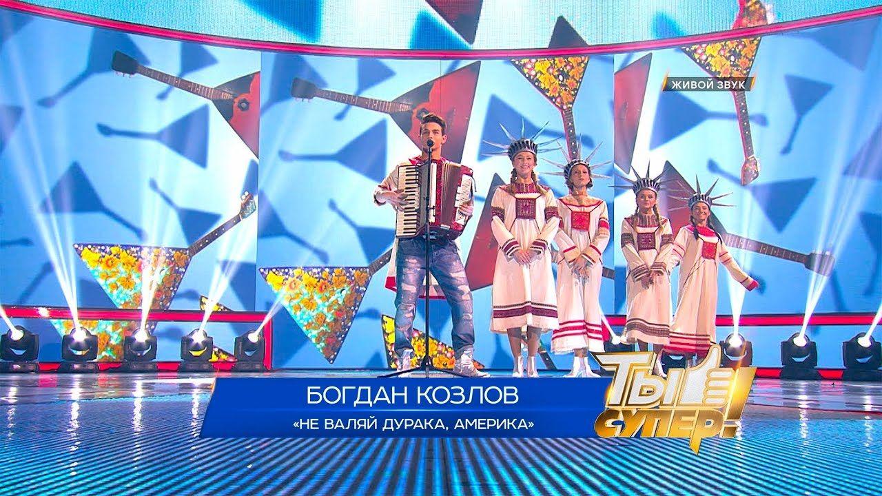 «Ты супер!». Полуфинал: Богдан Козлов, 15лет, г.Калининград. «Не валяй...
