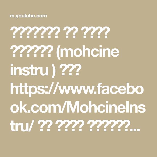 للتواصل مع صاحب القناة Mohcine Instru Https Www Facebook Com Mohcineinstru لا تنسو الاشتراك في القناة Abonnes والضغط على زر In 2021 Math Math Equations