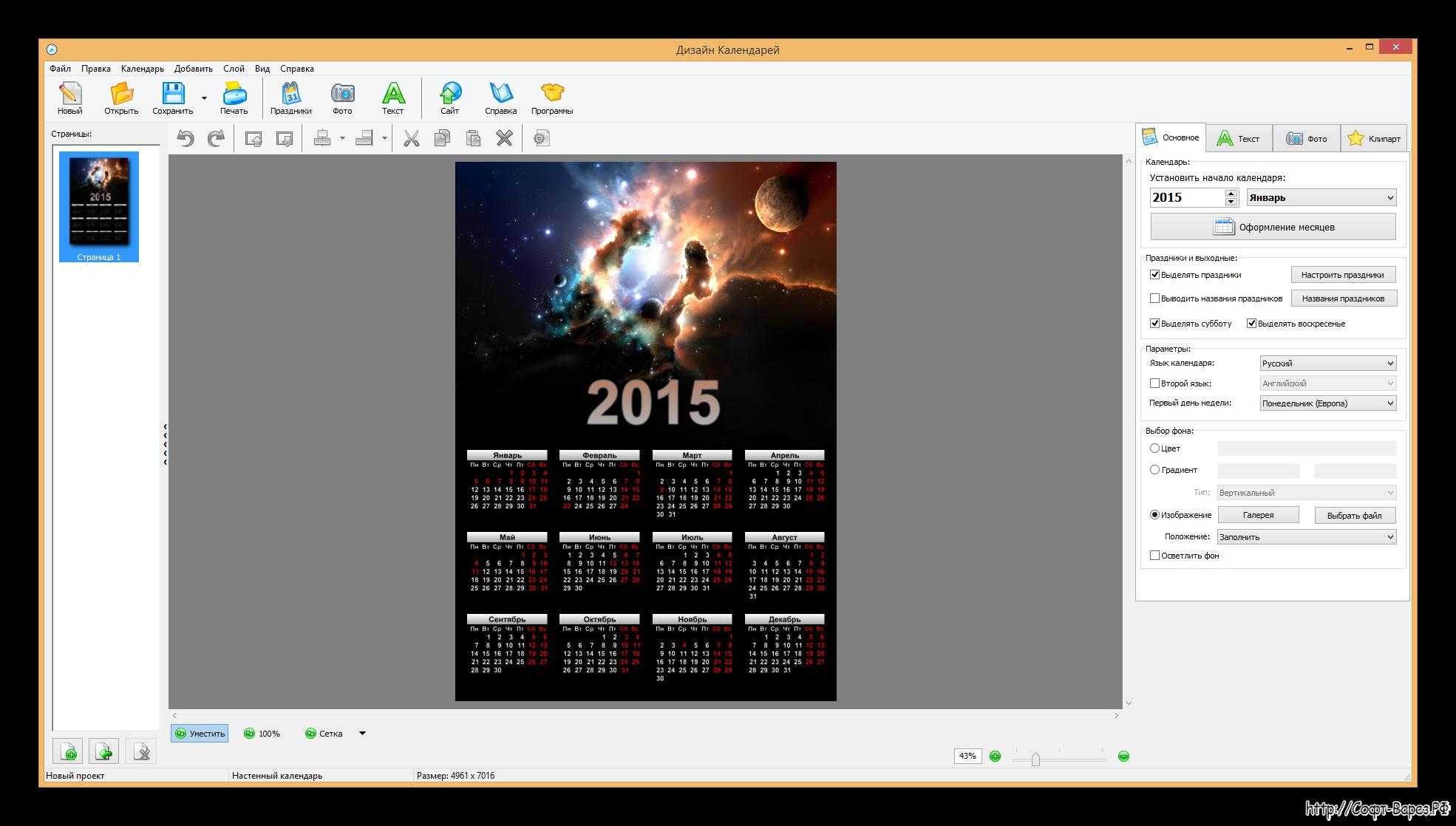 Программа дизайн календарей скачать бесплатно полную версию