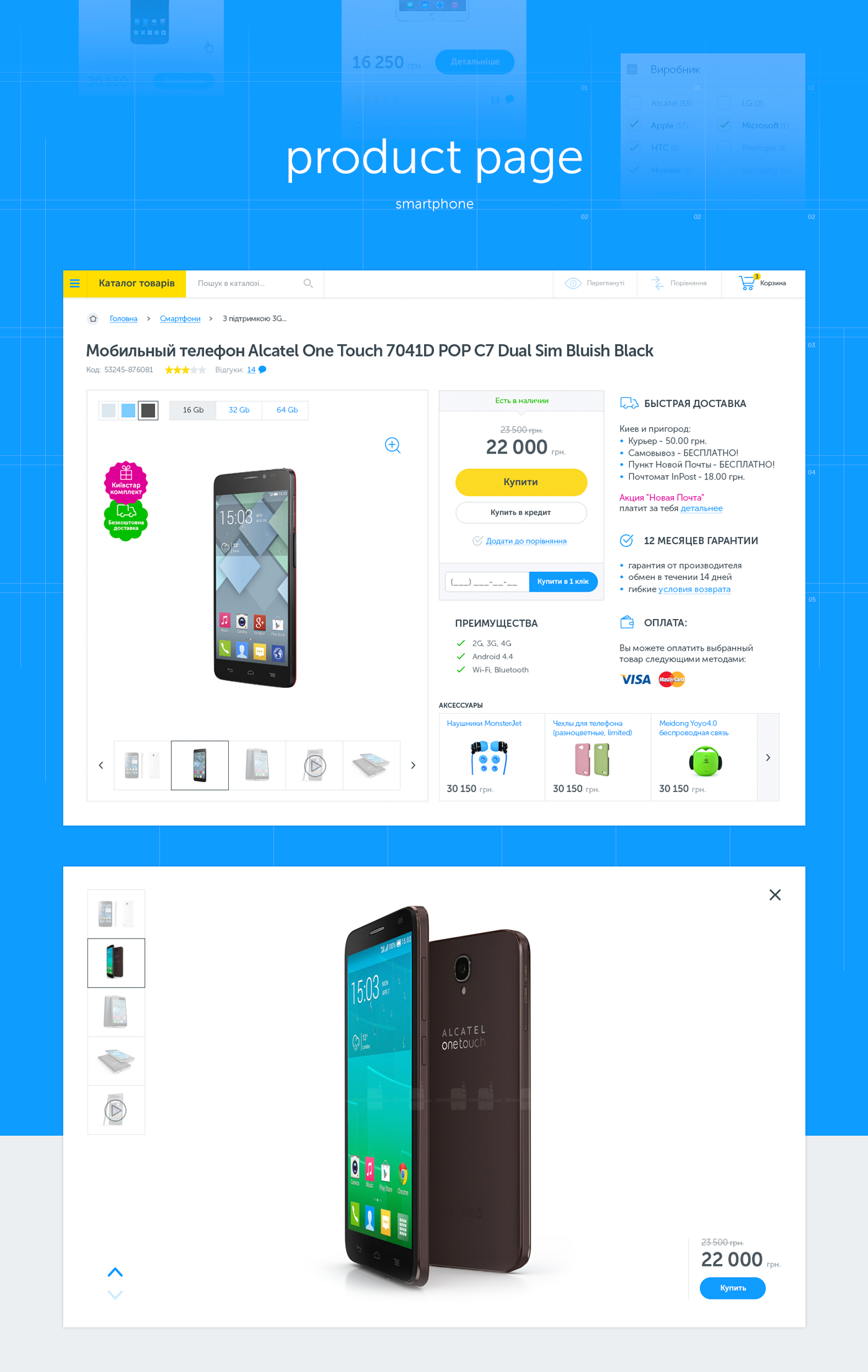 Kyivstar S E Commerce Platform The Biggest Shop Of Mobile Devices And Services Dual Sim Samsung Galaxy Phone Ecommerce