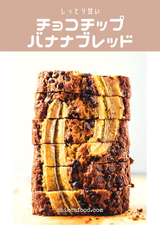 Photo of しっとり甘い・チョコチップバナナブレッドのレシピ