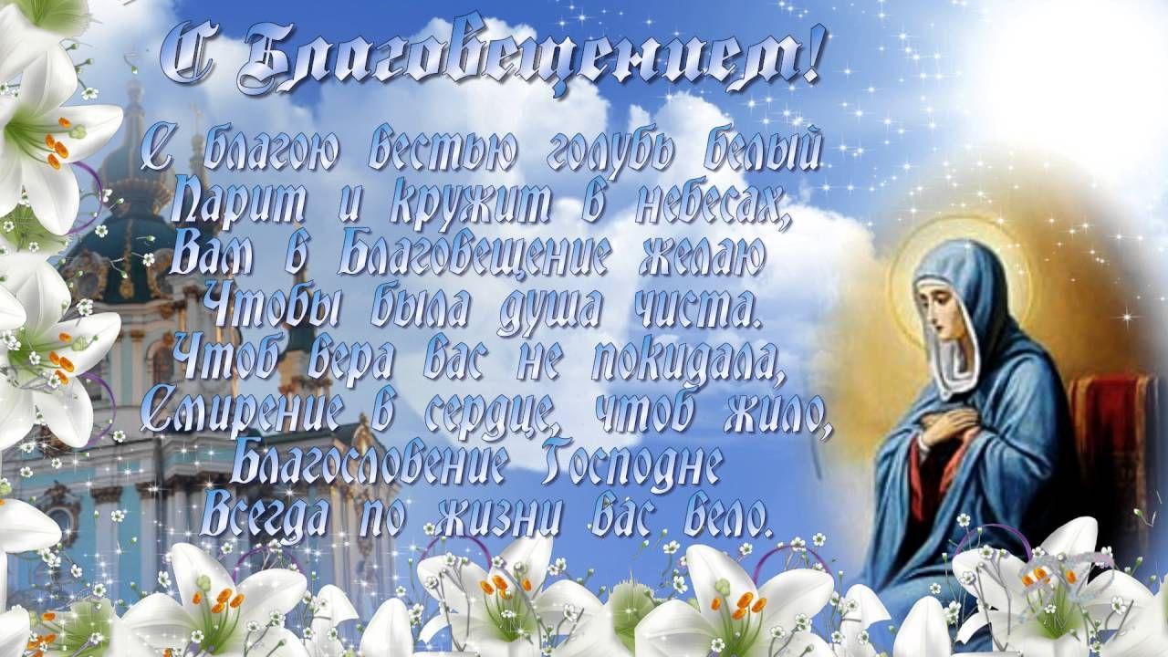 Blagoveshenie Presvyatoj Bogorodicy Besplatnyj Futazh S