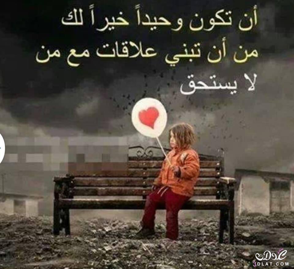 صور صمت معبرة جدا وحزينه مع كلام معبر وحزين Love Words Words Quotes Arabic Quotes