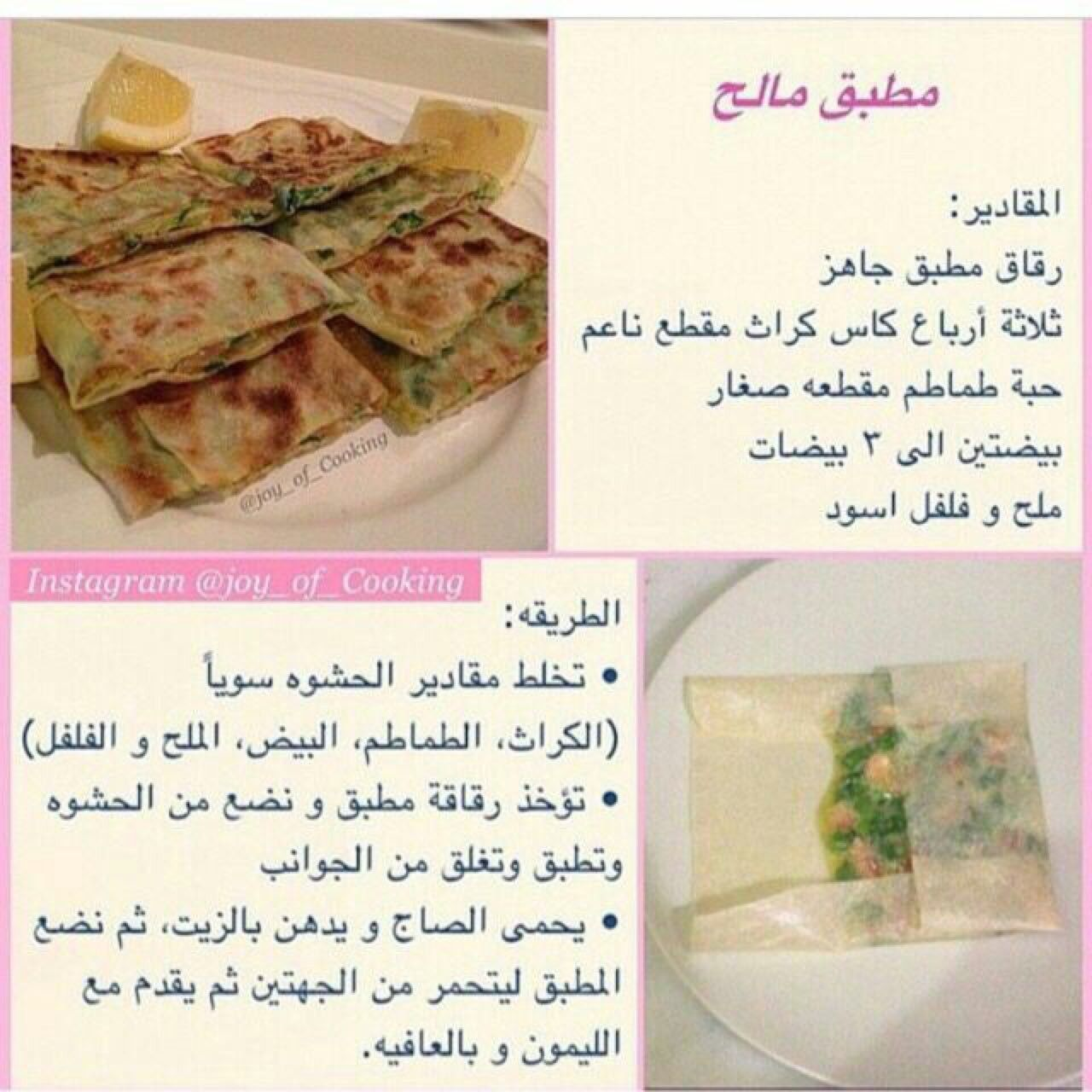 Pin By Zaaha 23 On Arabic Food Cooking Joy Cooking Joy Of Cooking