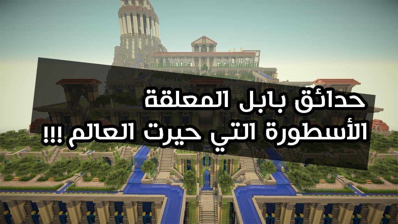 حدائق بابل المعلقة الأسطورة التي حيرت العالم من بناها وما وصفها