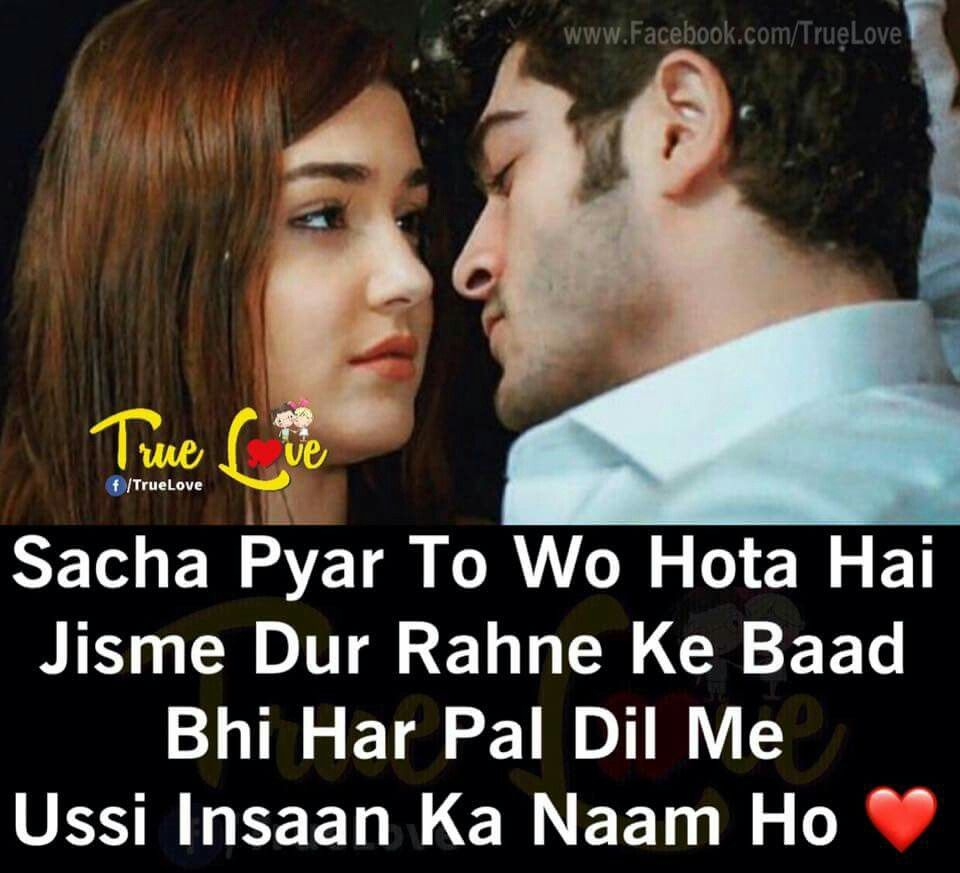 Sirf aapka hi naam h jaan Hindi Love QuotesNot