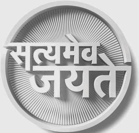 Satyamev Jayate Logo Typography In 2019 Pinterest Hindi Font