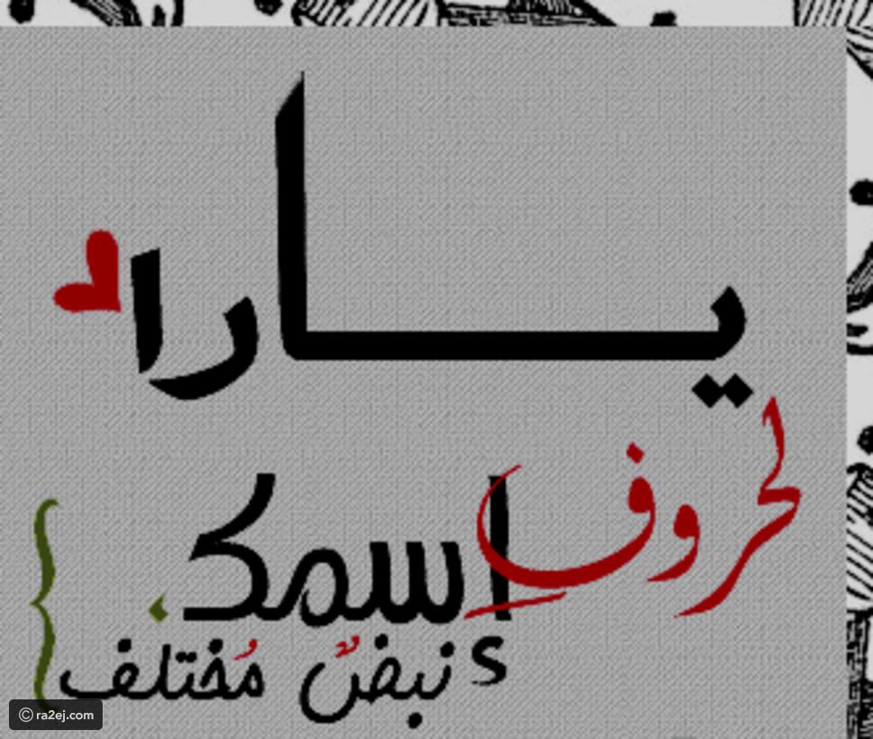 خلفيات مكتوب عليها اسم يارا صور اسم يارا Name Wallpaper Quotes Names