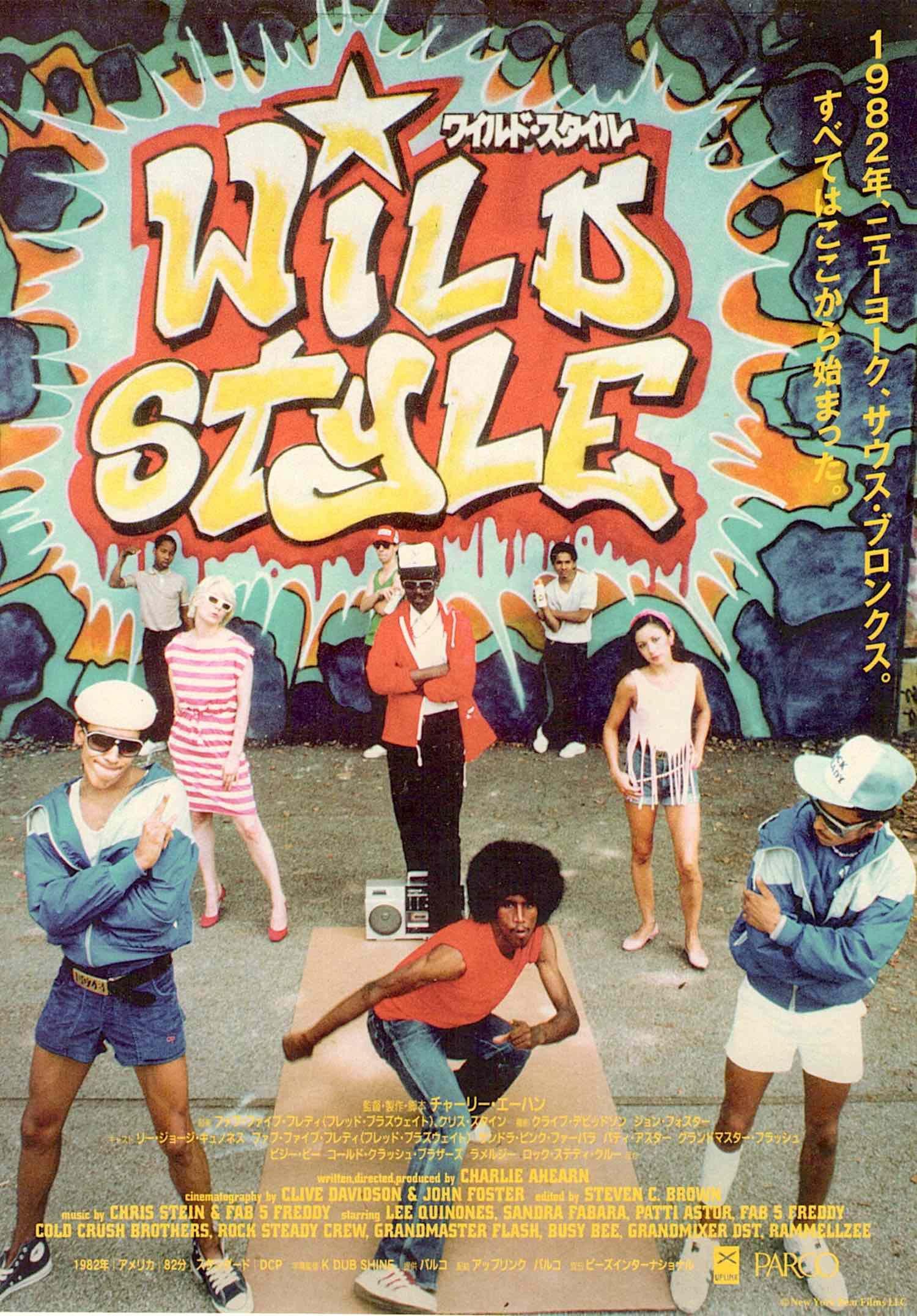 Wild Style B Cult Classic 80s Hip Hop Movie 2015 Print