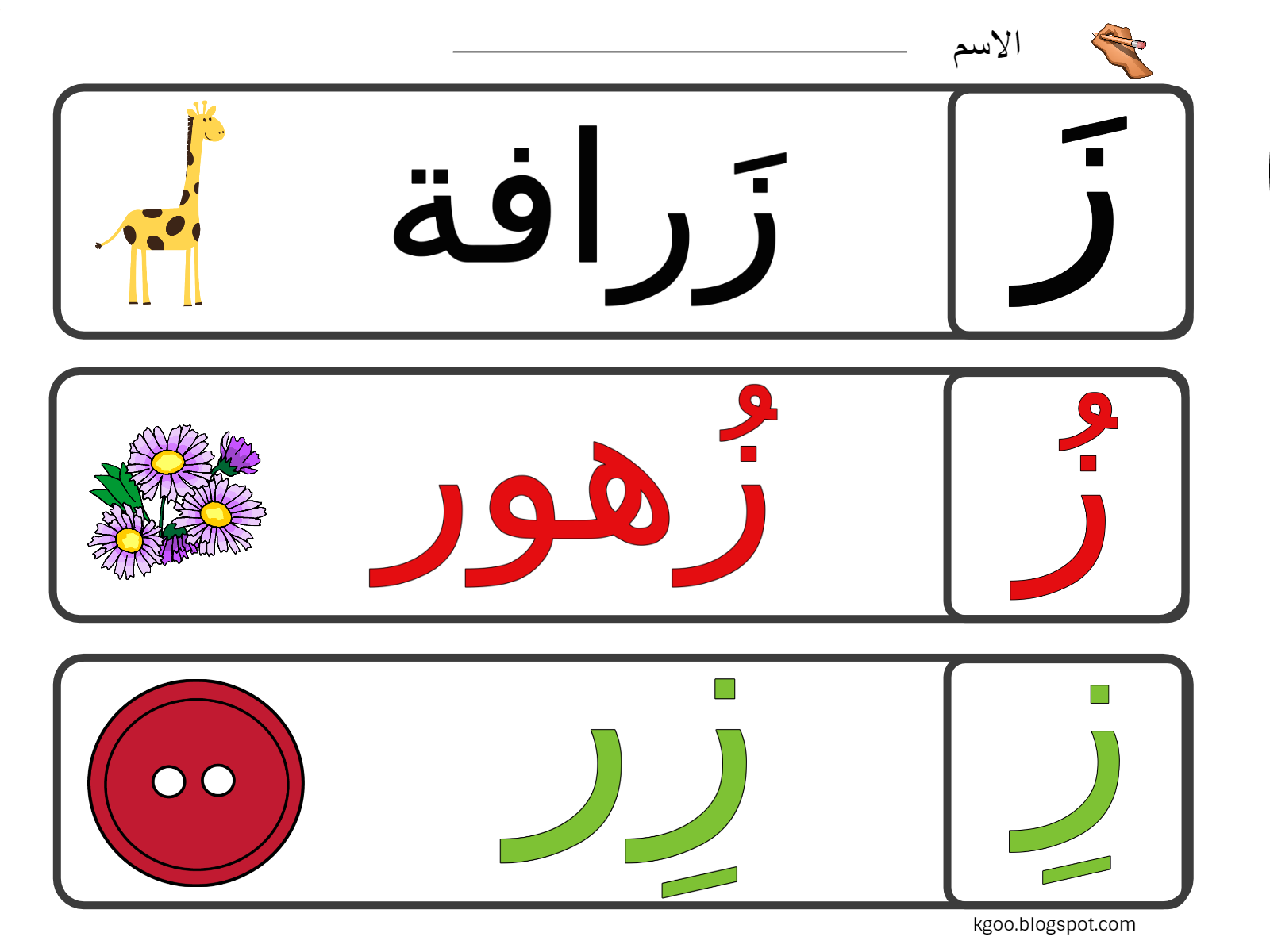 اوراق عمل جديدة حرف الزاي Zai ز Arabic Alphabet For Kids Arabic Alphabet Arabic Alphabet Letters