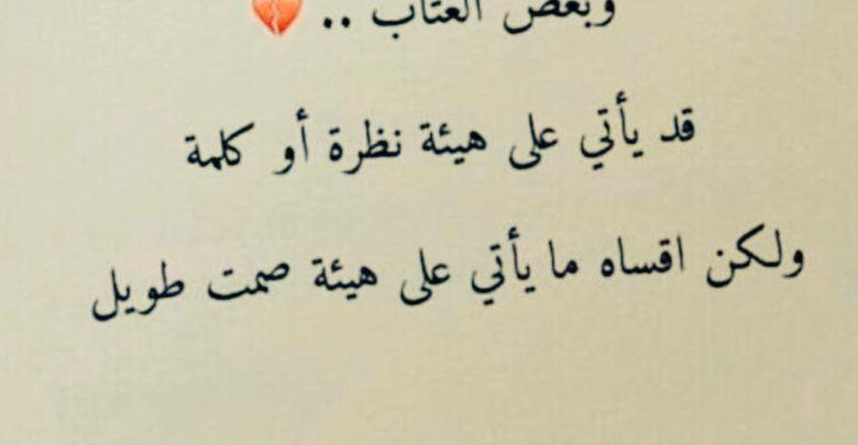 صور رسائل عتاب للحبيب المهمل ومسجات قاسية Arabic Calligraphy Calligraphy